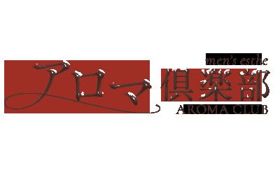 北九州 小倉メンズエステ『アロマ倶楽部』